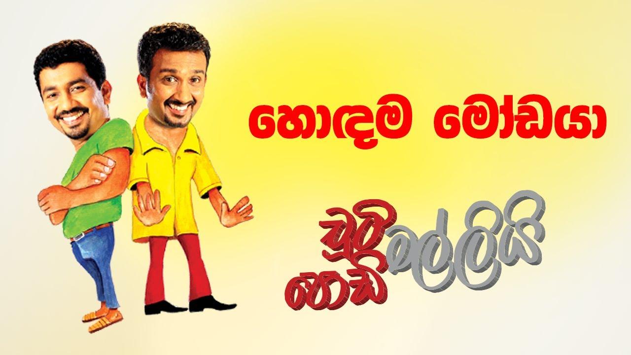 Download Hodama Modaya (හොඳම මෝඩයා)   Chooty Malli Podi Malli