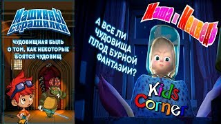 Детский уголок/Kids'Corner Маша и Медведь ''Как Некоторые БОЯТСЯ ЧУДОВИЩ'' Детское Видео Let's Play