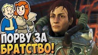 ПОРВУ ЗА БРАТСТВО  Fallout 4 Прохождение 37