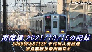 【8712編成単独回送など】南海線 2021/10/15(金)の記録