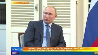 Путин: Виновные в нарушениях на акциях в Москве должны быть наказаны