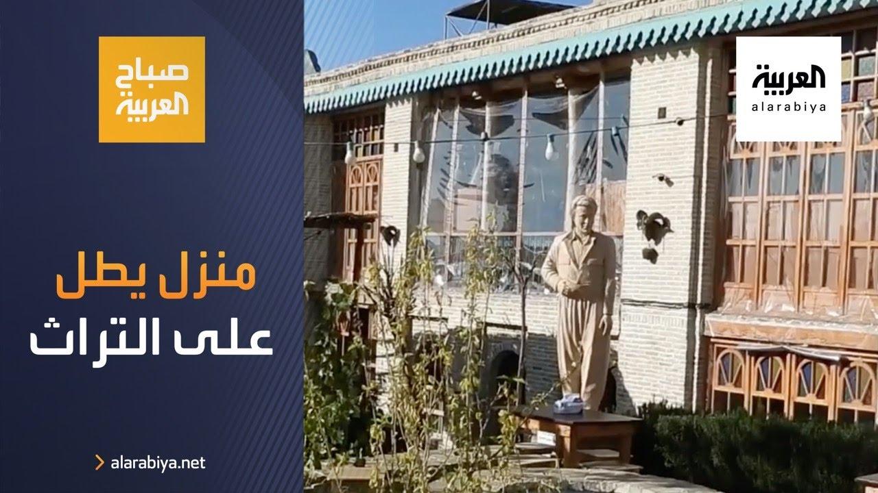 صباح العربية   من أقدم منزل في السليمانية العراقي إلى متحف للفلكلور الكردي  - نشر قبل 9 ساعة