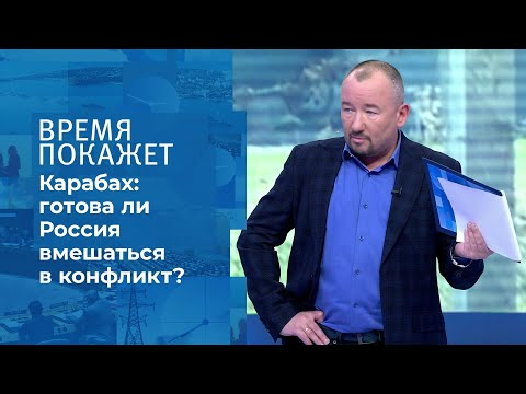 Карабахский конфликт. Время покажет. Фрагмент выпуска от 15.10.2020