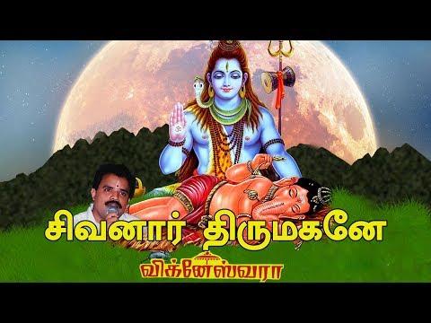 sivanar-thirumaganae-|-சிவனார்-திருமகனே-|-vigneshwara-|-விக்னேஸ்வர