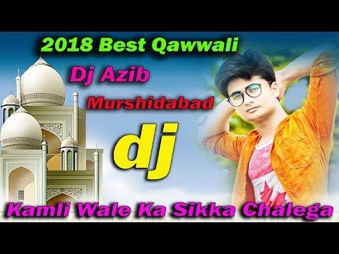 2018 Ke Best Qawwali Dj Song | Kamli Wale Ka Sikka Chalega | Dj Azib Murshidabad