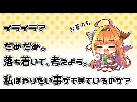 【#桐生ココ】自分のストレスにむきあう。お茶のみ雑談【#ココここ】