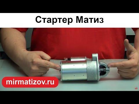 Cтартер Матиз общее устройство и назначение
