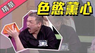 【第一屆色呸爬行比賽~阿虎為了超誘人福利衝出天堂路!!】綜藝大熱門  精華