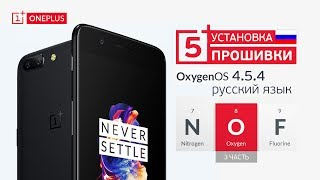 OnePlus 5    установка русского языка мультиязычная прошивка Oxygen OS Часть 3
