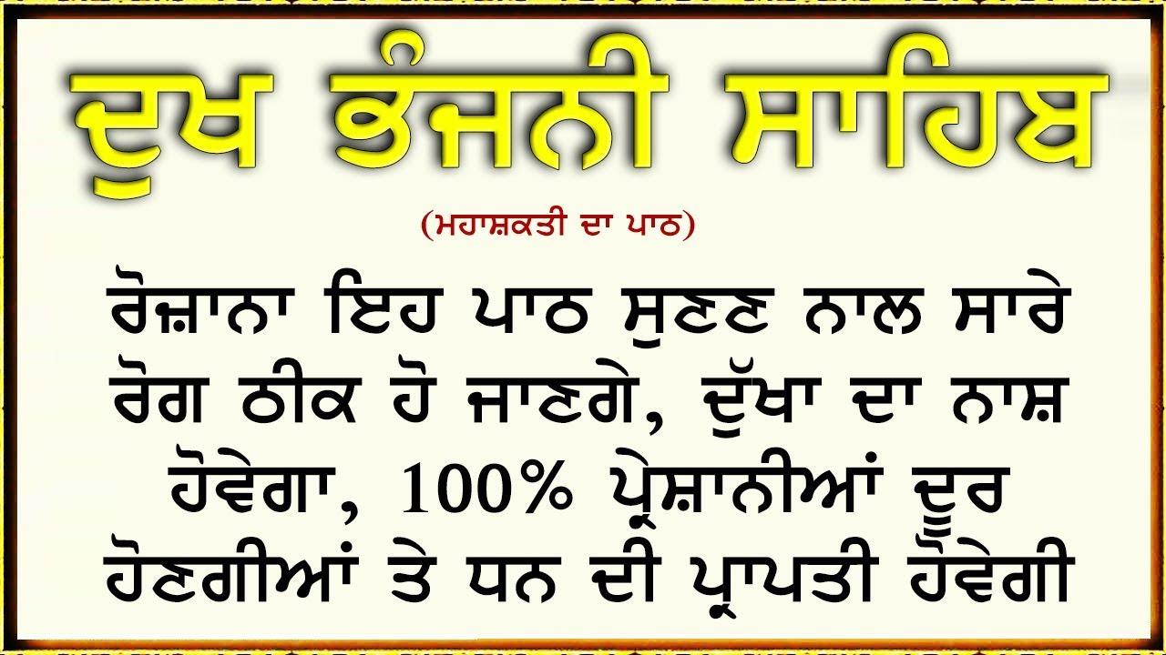 Download Dukh Bhanjani Sahib Full Path With Gurmukhi Slides | Ek Onkar