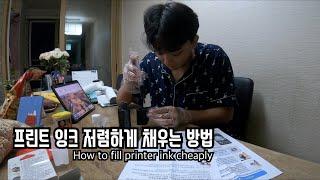프린트 잉크 저렴하게 채우는 방법 [프린트잉크충전, 리…