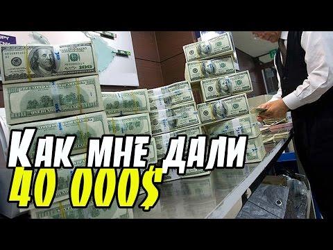 Как мне дали 40000$ в банке США | Кредиты без залога для граждан любой страны