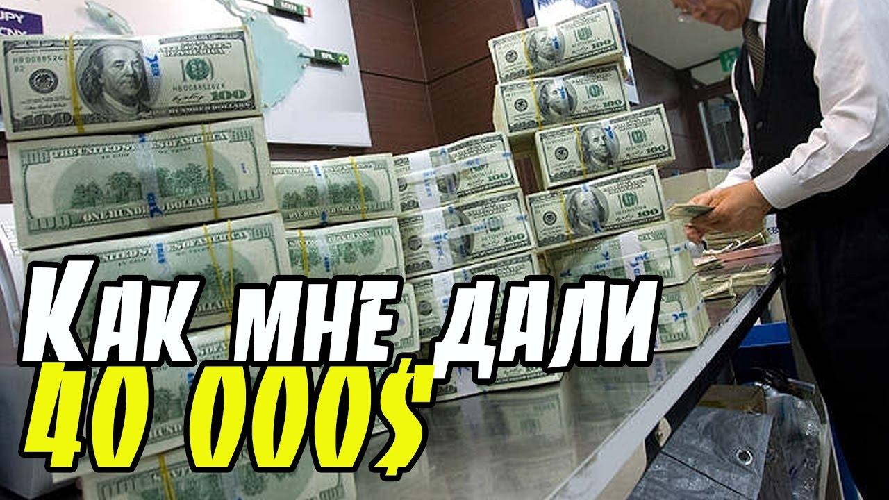 где взять кредит 40000 где можно взять кредит с плохой кредитной историей срочно на карту без отказа в новосибирске