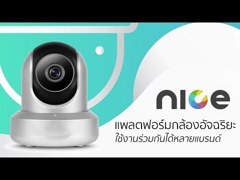 NICE แพลตฟอร์มกล้องอัจฉริยะ ใช้งานร่วมกันได้หลายแบรนด์   Droidsans - วันที่ 10 Mar 2018