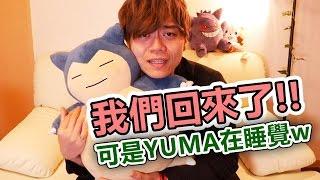 我們從台灣回來了!! 可是YUMA在睡覺所以..