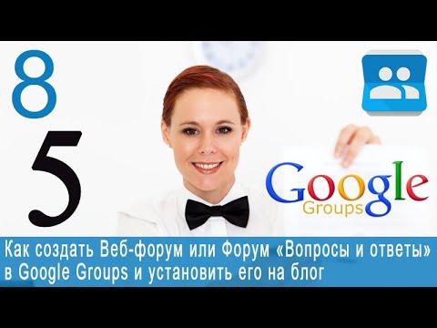 Вопрос: Как создать Google Group?