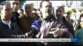 سيدي بلعباس: الإفراج عن قائمة السكن الإجتماعي يفجر موجة غضب ببلدية سيدي ابراهيم