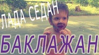 Лада седан БАКЛАЖАН ДЕТСКИЙ КЛИП НОВОТРОИЦК