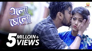 elomelo shahrid belal tumpa official music video 2017 full hd