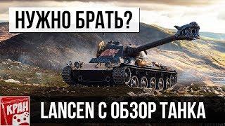 lansen C ОБЗОР. СТОИТ ЛИ ПОКУПАТЬ?