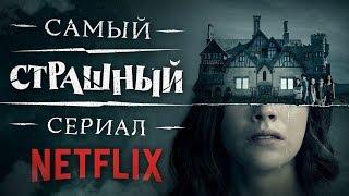 """Обзор сериала """"Призраки дома на холме"""" от Netflix"""