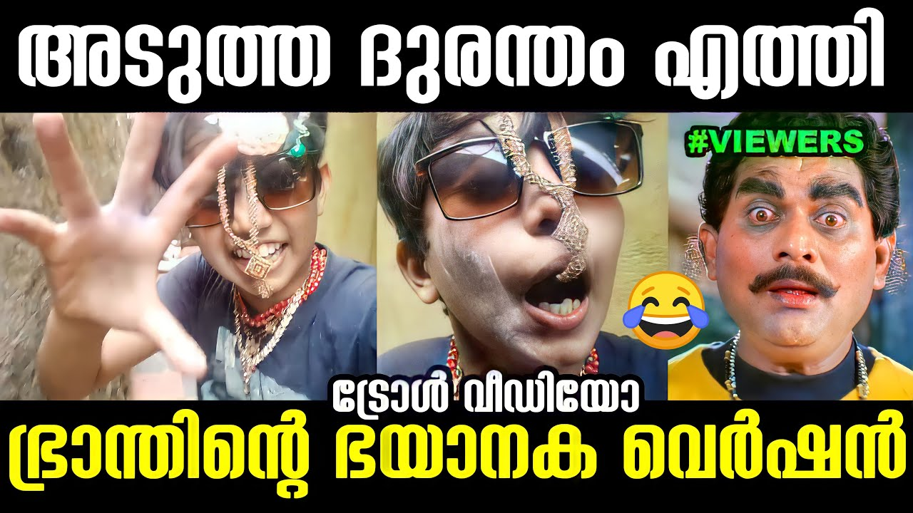 എന്തിനോ വേണ്ടി തിളക്കുന്ന സാമ്പാർ | Troll Video | Mallu Yankee