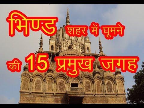 15 Best Place to visit in Bhind / भिण्ड के 15  प्रमुख पर्यटन स्थल
