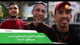 جماهير الترجي التونسي تُرحب بجماهير الرجاء: