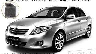 Автомобильные коврики в салон Toyota Corolla (Тойота Королла) 2007-2012 Luxmats.ru(, 2015-03-16T12:36:00.000Z)