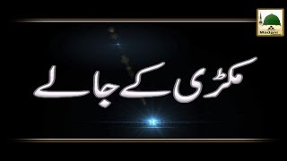 Video Makri Kay Jaale - Madani Muzakra - Maulana Ilyas Qadri download MP3, 3GP, MP4, WEBM, AVI, FLV April 2018