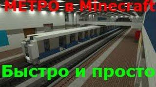 Как сделать метро в Minecraft 1.8+ | Minecraft Без модов(Всем привет, с вами снова Купер, и в этом видео я покажу вам, как быстро построить метро в Minecraft без модов...., 2015-07-31T14:29:23.000Z)