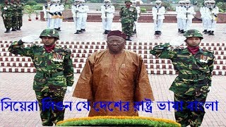জেনে অবাক হবেন ! বাংলা ভাষা সিয়েরা লিওনের রাষ্ট্র ভাষা ! Most Amazing Fact About Sierra Leone