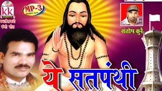 cg panthi song ye sat panthi gorelal barman hit chhattisgarhi hd video 2016 avm studio raipur