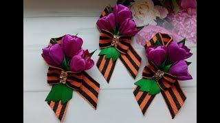 Брошь к 9 мая из Георгиевской ленты МК Канзаши / Brooch by may 9 from St. George's ribbon