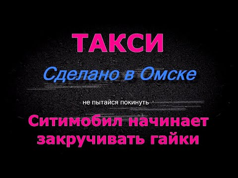 Ситимобил закручивает гайки в Омске
