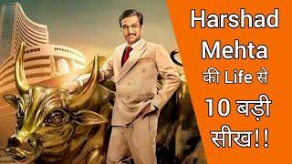 Harshad Mehta की 10 बड़ी सीख 🙏Stock Market Lessons from Harshad Mehta Scam   Harshad Mehta Scam 1992