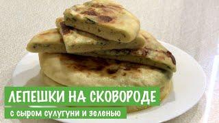 Хачапури Обалденно вкусная лепешка с сыром по простому рецепту