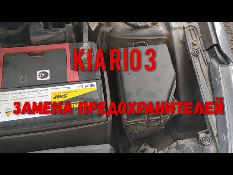 Как заменить предохранитель в КИА Рио 3? Где находятся блоки предохранителей в КИА Рио 3?