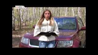 ПОДЕРЖАННЫЕ МАШИНЫ - Выбираем Suzuki Grand Vitara II