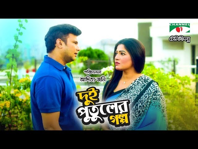 Dui Putuler Golpo | Bangla Telefilm | Azmeri Haque Badhon | Nayeem | Channel i TV