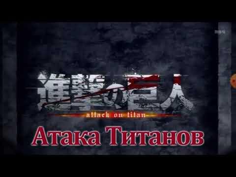 Песня про Атаку титанов/Атака Титанов|Аниме песня на ...