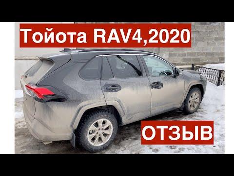 Тойота RAV4.2020 года.Первое впечатление, отзыв реального владельца