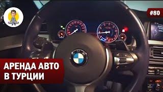 видео: АРЕНДА АВТО В ТУРЦИИ