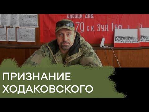 Сенсационное заявление бывшего предводителя боевиков — Гражданская оборона