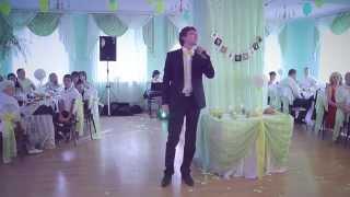 Песня невесте, исполняет жених - Артём.