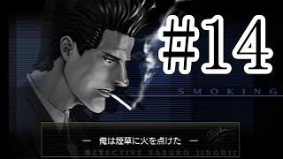 探偵 神宮寺三郎~灰とダイヤモンド~ 「記憶の行方」 #14 前 → https:/...