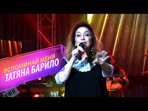 Татьяна Барило - Вспоминай меня всегда (Клипхои Точики 2019)