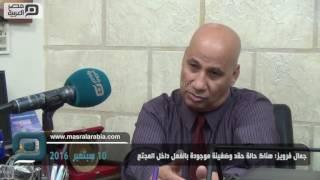 مصر العربية |  جمال فرويز: هناك حالة حقد وضغينة موجودة بالفعل داخل المجتع