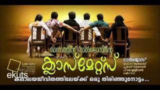 Classmates Malayalam Movie Song - Ethrakaalam Naam