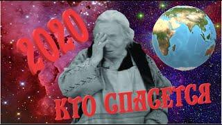 Ванга 2020. Кто спасется!!! Шокирующее Пророчество Ванги!!! Что будет после?
